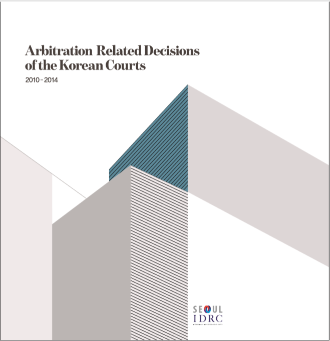 2010-2014 Arbitration Related Decisions of the Korean Courts