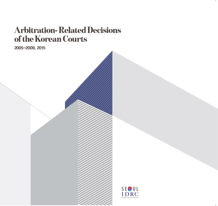 2005-2009 Arbitration Related Decisions of the Korean Courts