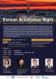 [Hong Kong] 2019 Korean Arbitration Night