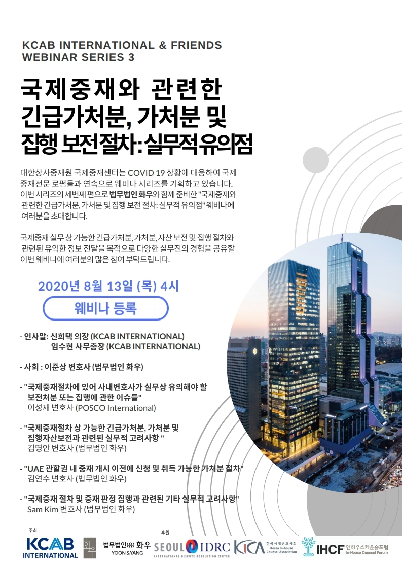 [Webinar-한국어] KCAB INTERNATIONAL & FRIENDS 3