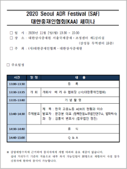 [SAF 2020 I Korean 한국어] The Korean Arbitrators Association Seminar 대한중재인협회 행사